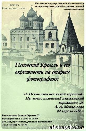 vyst_pskov_kreml_old_photo