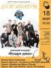 Петербургская музыкальная группа St. Petersburg Ska-Jazz Review выступит на бесплатном уличном концерте «Воздух-джаз»