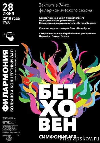 concerts_bethoven