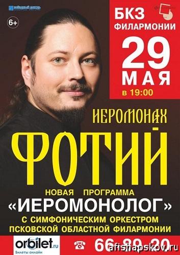 concerts_fotii