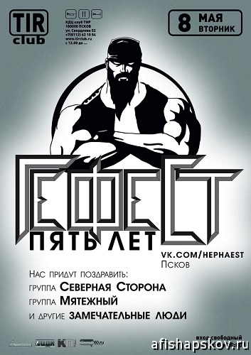 concerts_gefest