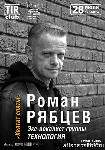 Роман Рябцев Псков