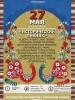 «Исторический пикник» состоится в воскресенье в Псковском Кремле