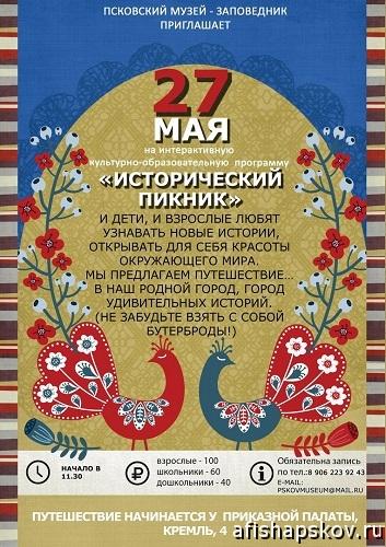 deti_pskov_musei_ist_pikn