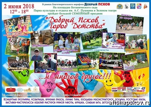 gorod_detstva___