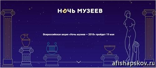 noch_museev_2018