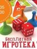 Бесплатная игротека настольных игр состоится в Пскове в воскресенье