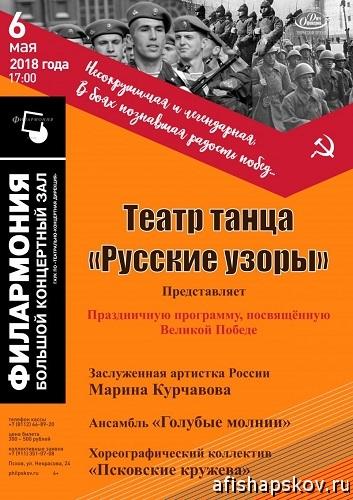teatr_tantsa_rus_uzor