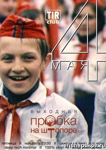 tir_probka_may