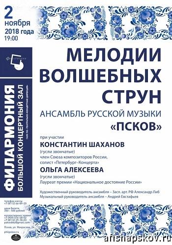 Концерты в Пскове 2018
