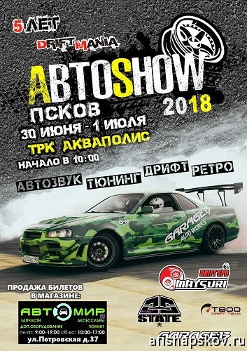 avtoshow_2018