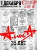 Группа «Алиса» отметит 35-летие концертом в Пскове