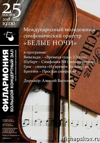 concerts_belye_nochi