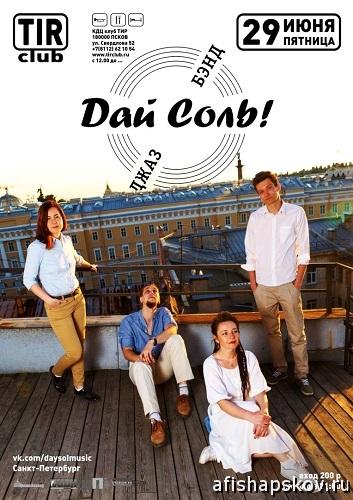 concerts_dai_sol500