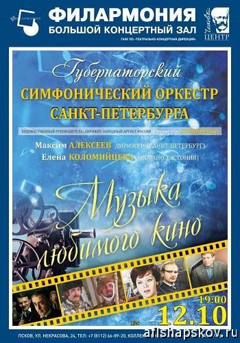 Концерты. афиша пскова