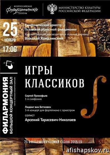 Филармония Псков 2018