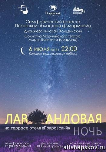 Концерты в Пскове июль 2018