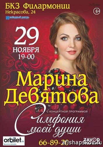 Марина Девятова псков