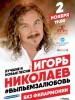 Афиша псковской филармонии на ноябрь