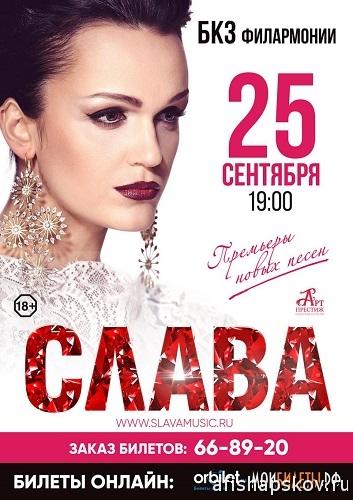 Концерты в Пскове. Сентябрь 2018
