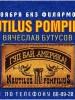 Праздничный концерт Nautilus Pompilius состоится в Пскове в ноябре