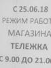 Гипермаркет «Тележка» в Пскове больше не будет работать по ночам