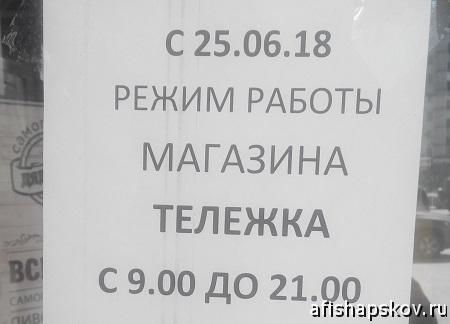 tc-teleghka