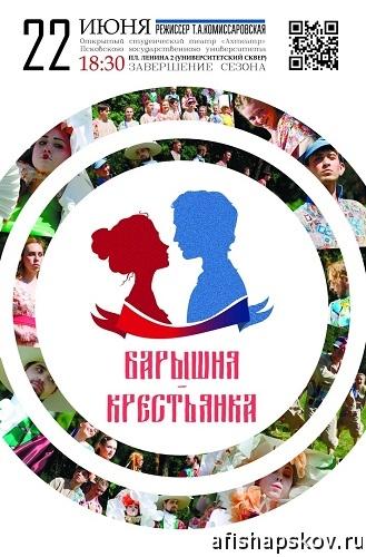 teatr_baryshnya_krestianka