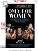 Only for Women: Мужская комедия только для женщин в июне в псковском театре