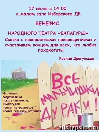 teatrbalagury_