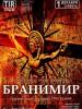 Бранимир выступит в Пскове 1 декабря