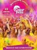 Фестиваль красок «Color fest» состоится в Пскове 22 июля