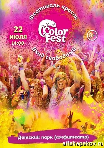 color_fest_18