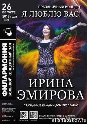 concerts-emirova