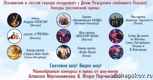 concerts-super_21_07_18