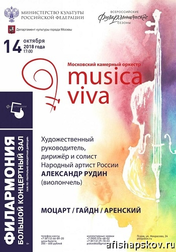 concerts_musika_viva_500
