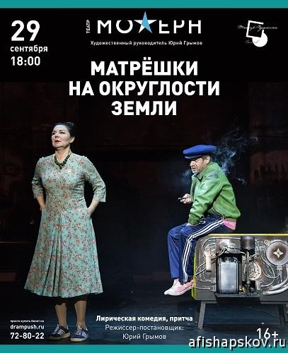 gastroli_matroshki