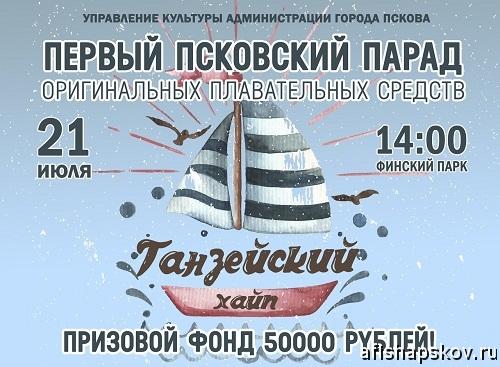 parad_plavsredstv