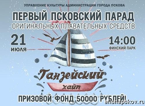 parad_plavsredstv_18
