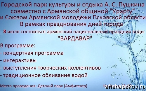 park_voda