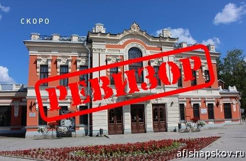 teatr_revizor