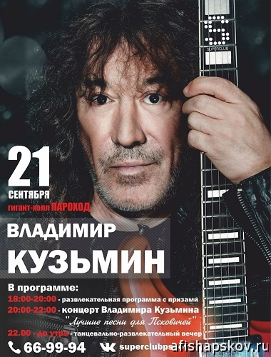concert_kuzmin