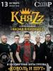 Группа «КняZz» выступит в Пскове с новой программой «Назад в будущее»