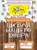 Шоу-спектакль «Школа нашего двора» состоится 1 сентября в сквере «Дома офицеров»