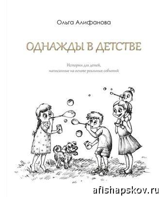 knigi_alifanova
