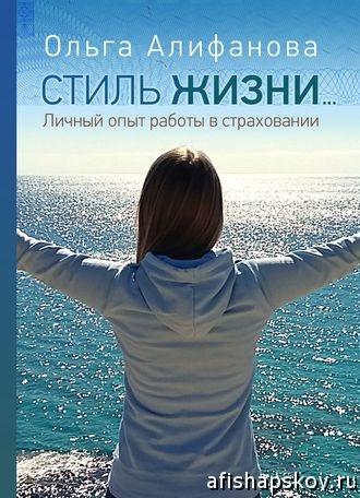 knigi_alifanova2