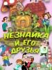 Спектакль «Незнайка и его друзья» откроет сезон в псковском театре кукол
