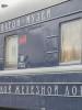 Информационный поезд Октябрьской железной дороги приедет в Псков на один день