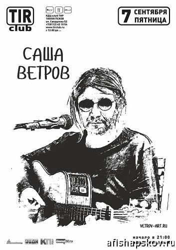concert_sasha_vetrov_500