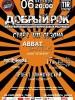 6 октября состоится первый клубный концерт 7-ого сезона фестиваля «Добрый рок»